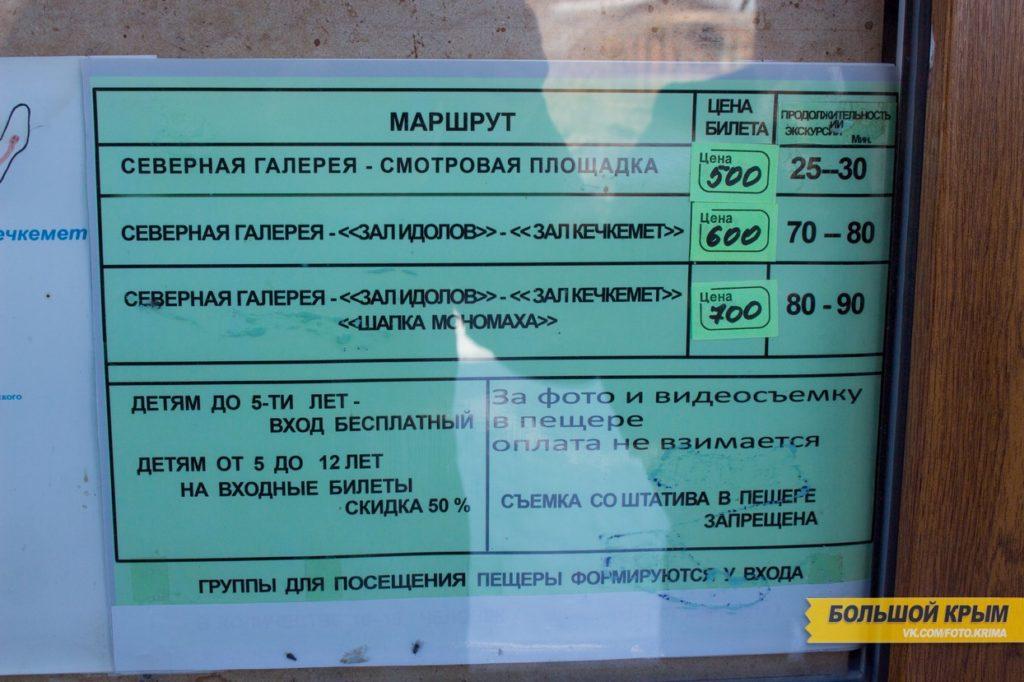 Экскурсионные маршруты по Эмине-Баир-Хосар цена