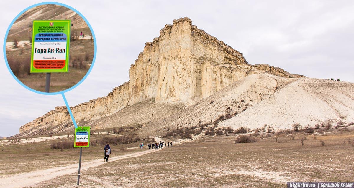 Памятник природы гора Ак-Кая Крым