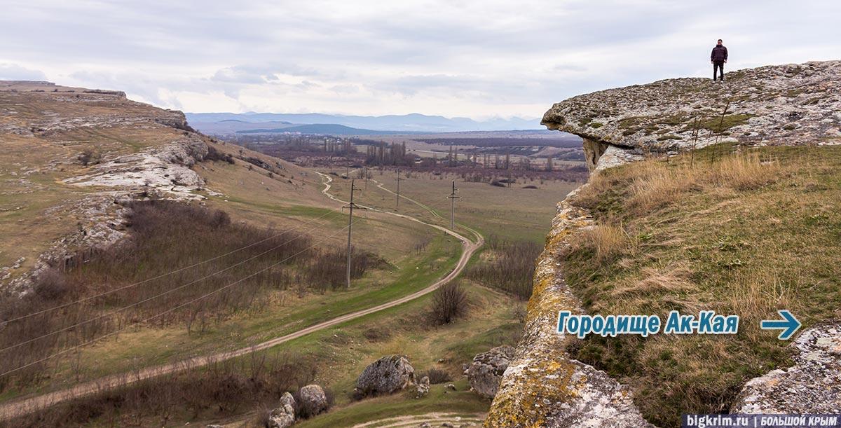 Древнее-городище Ак-Кая в Крыму