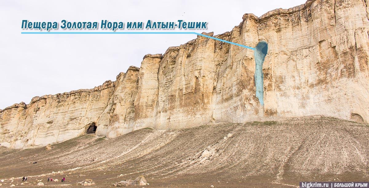 """Пещера """"Золотая нора"""" или Алтын-Тешик"""